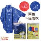 【Snoopy雨衣】史奴比雨衣-斗篷式雨...