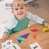 天天新品七巧板智力拼圖兒童益智拼圖套裝早教木制拼圖