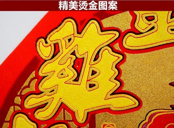 2017春聯門貼  金雞報喜  高檔绒布彩金福字門貼   想購了超級小物