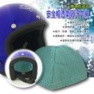 金德恩 台灣製造 ㄧ組4入 透氣吸汗安全帽衛生內襯/清洗方便/三種款式/顏色隨機