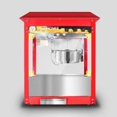 嘉旺佰特爆米花機商用全自動電動爆米花機器爆玉米爆谷機小吃設備巴黎衣櫃