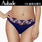 Aubade-激情克蕾兒M蕾絲丁褲(深藍...