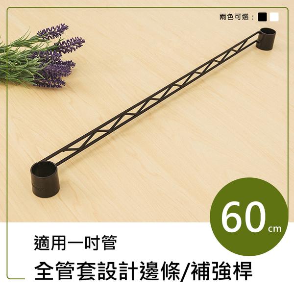 補強桿/圍籬/鐵架配件【配件類】60公分烤漆全套管設計邊條 兩色可選 dayneeds