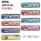 【奇奇文具】百樂PILOT HRF7C-20 ENO 色色自動鉛筆芯 0.7mm