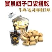 台北汪汪 寶貝餌子口袋餅乾 牛奶/起司 兩種口味