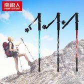 超輕短折疊登山杖伸縮手杖徒步爬山裝備無碳素棍戶外 花樣年華