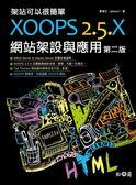 (二手書)架站可以很簡單:XOOPS 2.5.x網站架設與應用 第二版