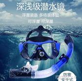 浮潛三寶潛水鏡全干式呼吸管面罩裝備成人平光兒童套裝 探索先鋒