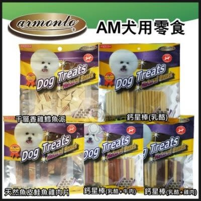 *KING WANG*阿曼特零食新款《Dog Treats AM-122系列》多種口味可選180~300g