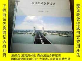 二手書博民逛書店罕見高速公路創新設計Y13351 本書編 人民交通 出版2008