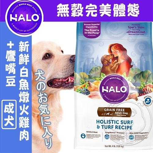 【培菓平價寵物網 】(送台彩刮刮卡*2張)HALO嘿囉》成犬無穀新鮮白魚燉火雞肉鷹嘴豆4磅狗飼料