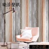 現代簡約北歐風格藍色粉色豎條紋牆紙 臥室客廳服裝店背景11-15【全館免運】