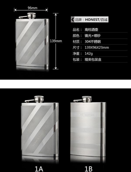 sk120 不銹鋼酒壺 HONEST/百誠鏡光激刻酒壺8OZ-67PS 304不銹鋼