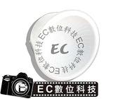 【EC數位】Nikon-SB600 SB800 閃光燈 透明柔光罩 雙色碗公柔光罩 C1