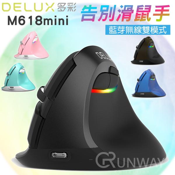 【現貨】DELUX 多彩 M618mini無線垂直滑鼠 直立側握 遠離滑鼠手 靜音 雙模式 人體工學 聖誕禮物