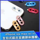 全包式鋁合金鏡頭保護圈 iPhone ixs max ix 專用 鏡頭圈 鏡頭保護殼 鏡頭保護套 鏡頭保護圈圈