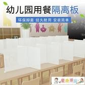 隔離板 食堂用餐隔離板吃飯分隔板餐桌桌子擋板學生幼兒園桌面防疫防飛沫 童趣
