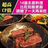 台北君品酒店6F茶苑愛享肉火烤海陸套餐券(假日不加價)