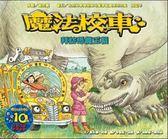 (二手書)拜訪恐龍王朝-魔法校車來台10週年全新改版