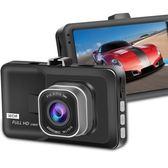 高清1080P汽車行車記錄儀迷你車載夜視一體機單鏡頭禮品【店慶狂歡八折搶購】