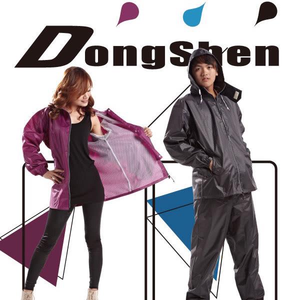 【我們網路購物商城】日系休閒風雨衣 雨衣 二件式