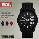 【人文行旅】DIESEL | DZ1523 頂級精品時尚男女腕錶 TimeFRAMEs 另類作風 46mm 設計師款