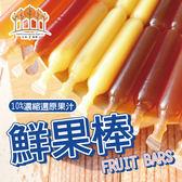 [ 五桔國際] 鮮果棒 (芒果/黑棗/蔓越莓) 85g X10支/包