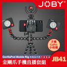 【現貨】JB41 直播神器套組 1KG JOBY 金剛爪 附藍芽遙控 專業手機夾 適用 手機 GOPRO 三腳架 屮Z5