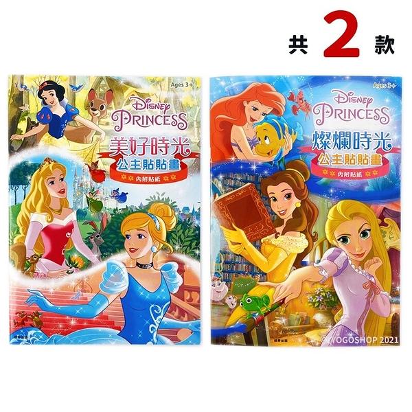 迪士尼公主貼貼畫 RCA15-16 彩色著色本 /一本入(定80) Disney Princess 內附貼紙 著色簿 MIT製 正版授權