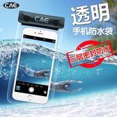 防水手機袋防雨透明5.5/6寸oppor9s華為觸屏潛水套通用【元氣少女】