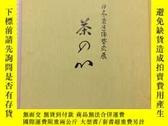 二手書博民逛書店罕見日本茶道陶藝史展圖錄Y347420 日本茶道陶藝史展運營委員