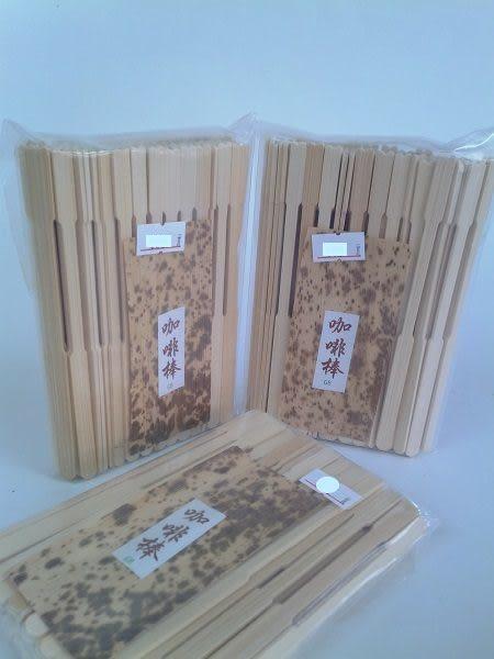 【品皇咖啡】木質咖啡調棒1包100入