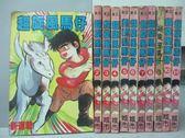 【書寶二手書T9/漫畫書_HBB】超旋風馬仔_1~11集合售