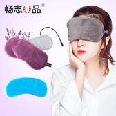 眼罩 蒸汽眼罩USB充電加熱睡覺睡眠近視護眼貼緩解疲勞去黑眼圈蒸 mc4445『樂愛居家館』tw