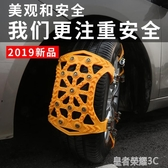 輪胎防滑鏈汽車防滑鏈加厚牛筋加大鋼碗雪地防滑鏈面包車轎車suvYTL 皇者榮耀