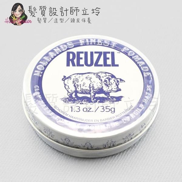 立坽『造型品』志旭國際公司貨 Reuzel豬油 白豬強力黏土級水性髮泥35g(中強、霧光、水性髮泥) IM11