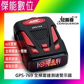 征服者 GPS-769 GPS 769 全頻雷達一體機 行車安全警示器 雷達測速器 流動測速 測速器