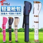高爾夫球包 男士女士槍包 輕便球桿袋 可裝6-7支球桿 練習場便攜 color shop YYP