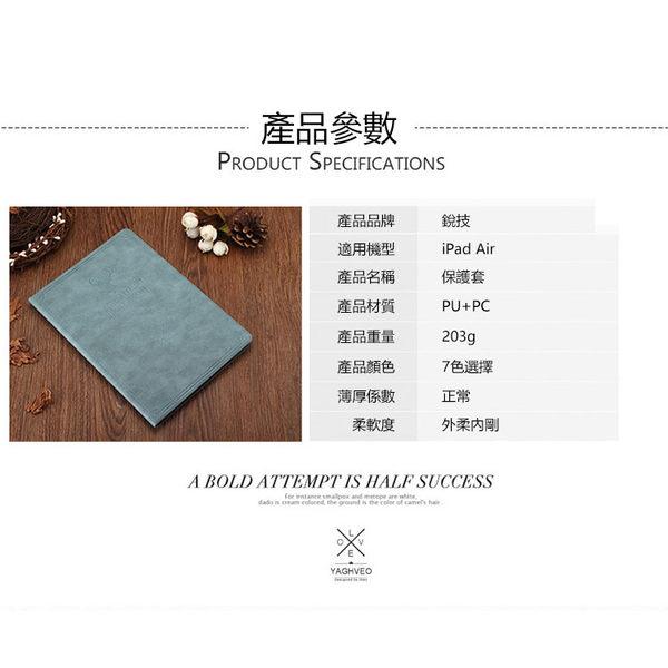 蘋果 iPad 2 3 4 Mini 1 2 3 4 Air Air2 pro 復古 平板 支架 皮套 平板套 平板殼 簡約 平板保護套