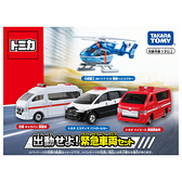 TOMICA汽車組 緊急出動車輛組_TM39911