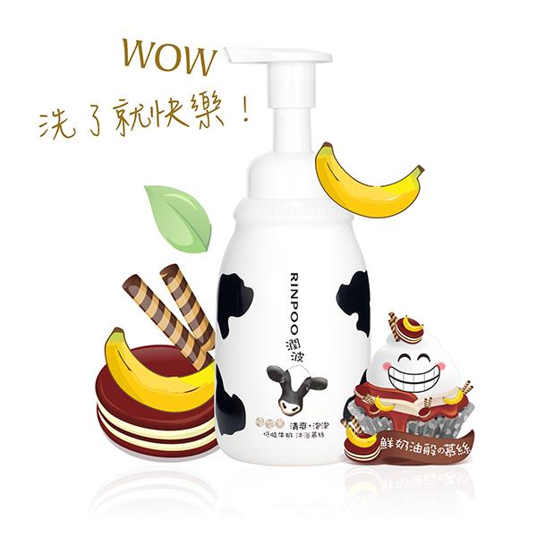 潤波 低脂牛奶清爽沐浴慕絲 350ml