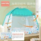 嬰兒床蒙古包蚊帳 幼兒園蚊帳寶寶學生兒童床有底帳篷拉鏈開門 DJ11732『易購3c館』