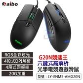 【尋寶趣】aibo G20N競速王 電競RGB滑鼠 6鍵 DPI切換 遊戲滑鼠 辦公滑鼠 LY-ENMS-AMG20N