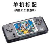 酷孩RETRO GAME街機掌機PSP游戲機可充電FC兒童懷舊掌上GBA 英雄聯盟MBS