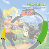 IDEA 健身環 配件 腿帶 遊戲 Ring Con Switch 運動 健身環配件 環套 止滑套 手把套