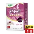 維維樂 舒必克 紫錐花超涼喉片 20顆/盒 (瑞士原裝進口 無糖 無人工色素 無防腐劑) 專品藥局