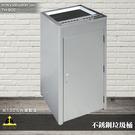 《台灣製造》鐵金鋼 TH-80S 不銹鋼垃圾桶 清潔箱 方形垃圾桶 廁所 飯店 房間 辦公室 百貨公司