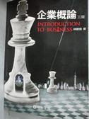 【書寶二手書T9/大學商學_YKC】企業概論3/e_林建煌