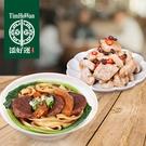 【添好運】港式牛肉麵*2盒(2份)+豉汁蒸肉排*1盒(2份)
