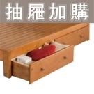 【加購】實木抽屜/單個 三色 (床架專用)